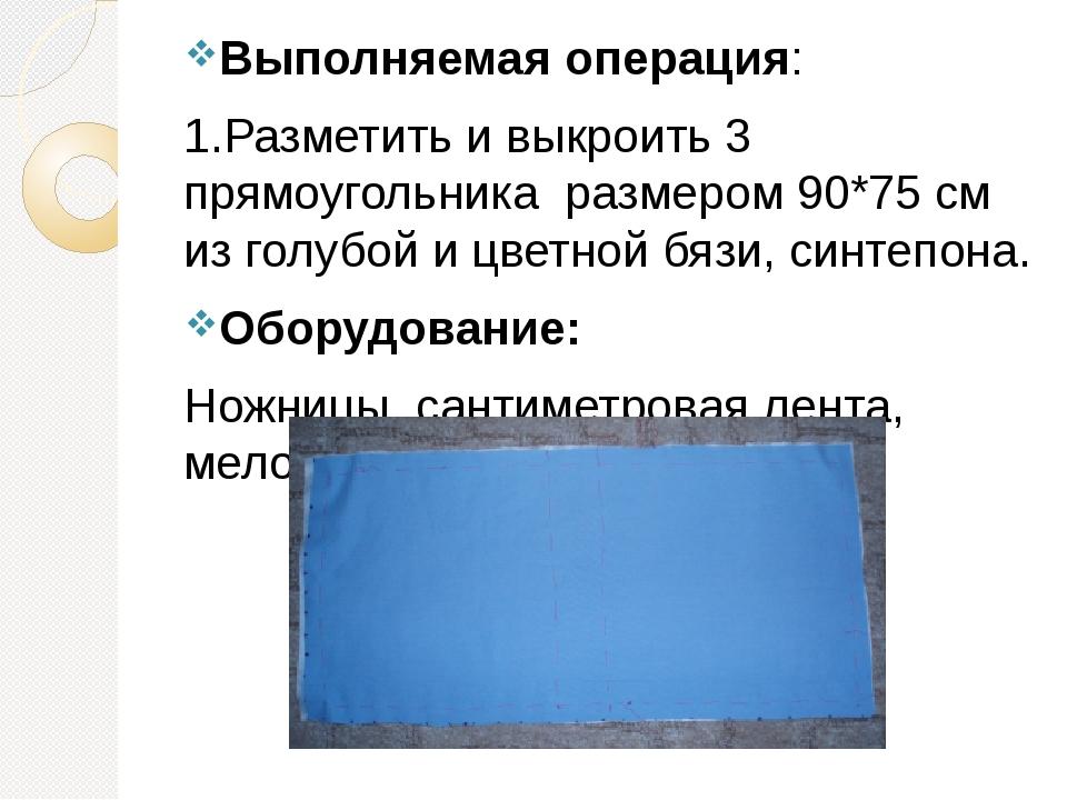 Выполняемая операция: 1.Разметить и выкроить 3 прямоугольника размером 90*75...