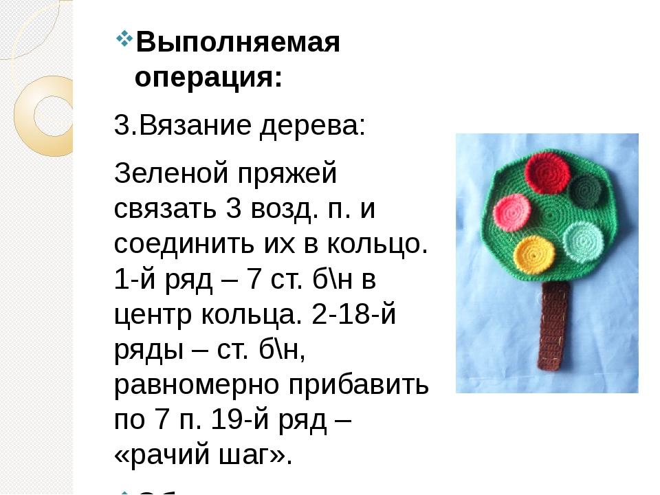Выполняемая операция: 3.Вязание дерева: Зеленой пряжей связать 3 возд. п. и с...