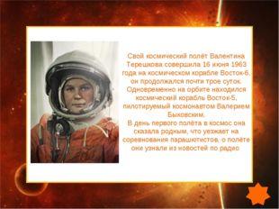 Свой космический полёт Валентина Терешкова совершила 16 июня 1963 года на кос