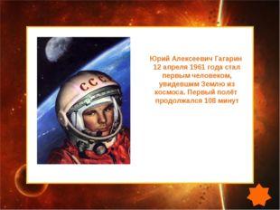 Юрий Алексеевич Гагарин 12 апреля 1961 года стал первым человеком, увидевшим