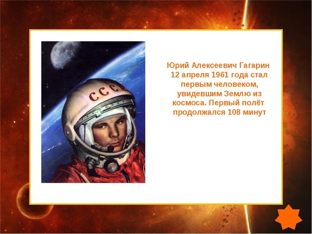 Юрий Алексеевич Гагарин 12 апреля 1961 года стал первым человеком, увидевшим...