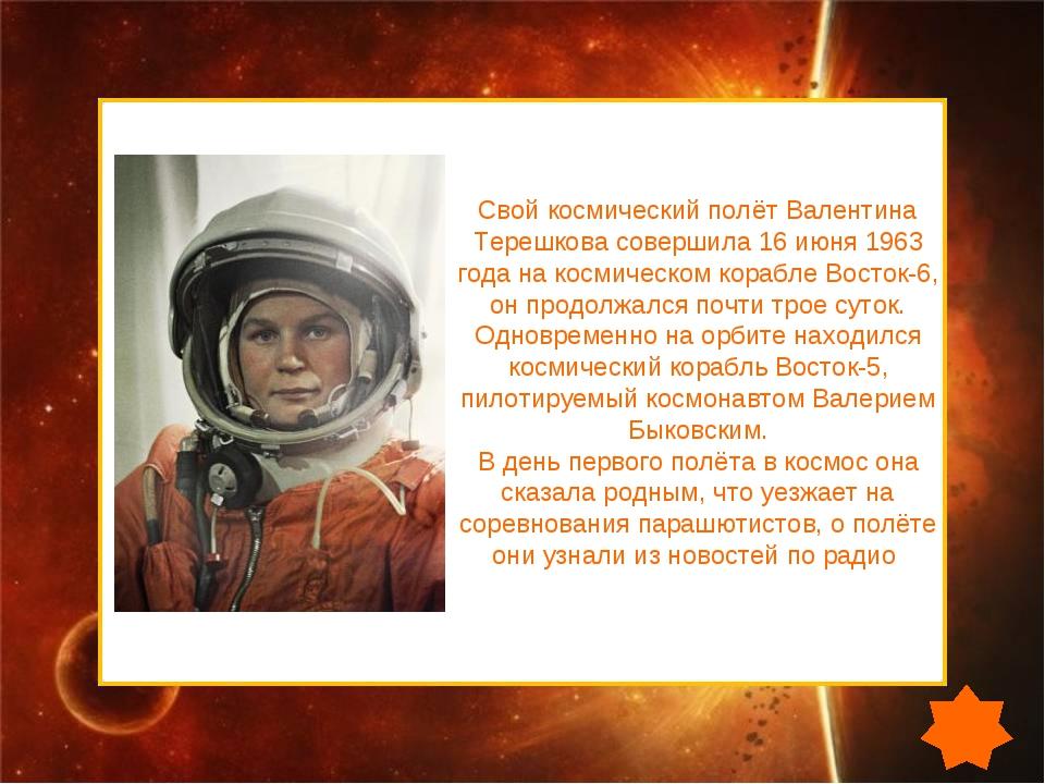 Свой космический полёт Валентина Терешкова совершила 16 июня 1963 года на кос...