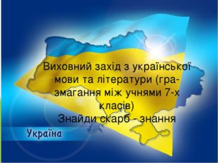 Виховний захід з української мови та літератури (гра-змагання між учнями 7-х