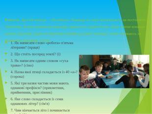 Вчитель. Другий конкурс - «Розминка». Команди по черзі відповідають на постав