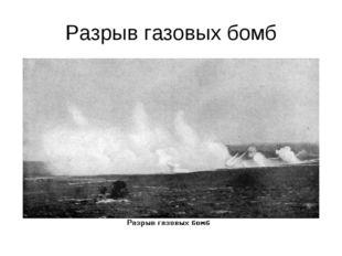 Разрыв газовых бомб