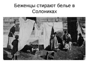 Беженцы стирают белье в Солониках