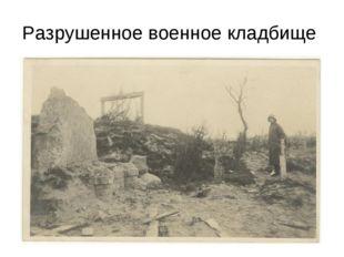 Разрушенное военное кладбище