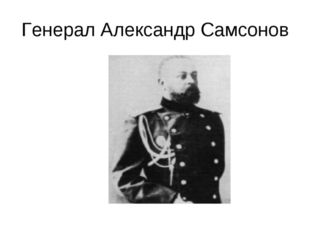 Генерал Александр Самсонов
