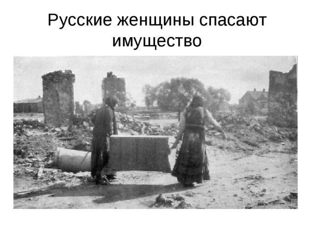 Русские женщины спасают имущество