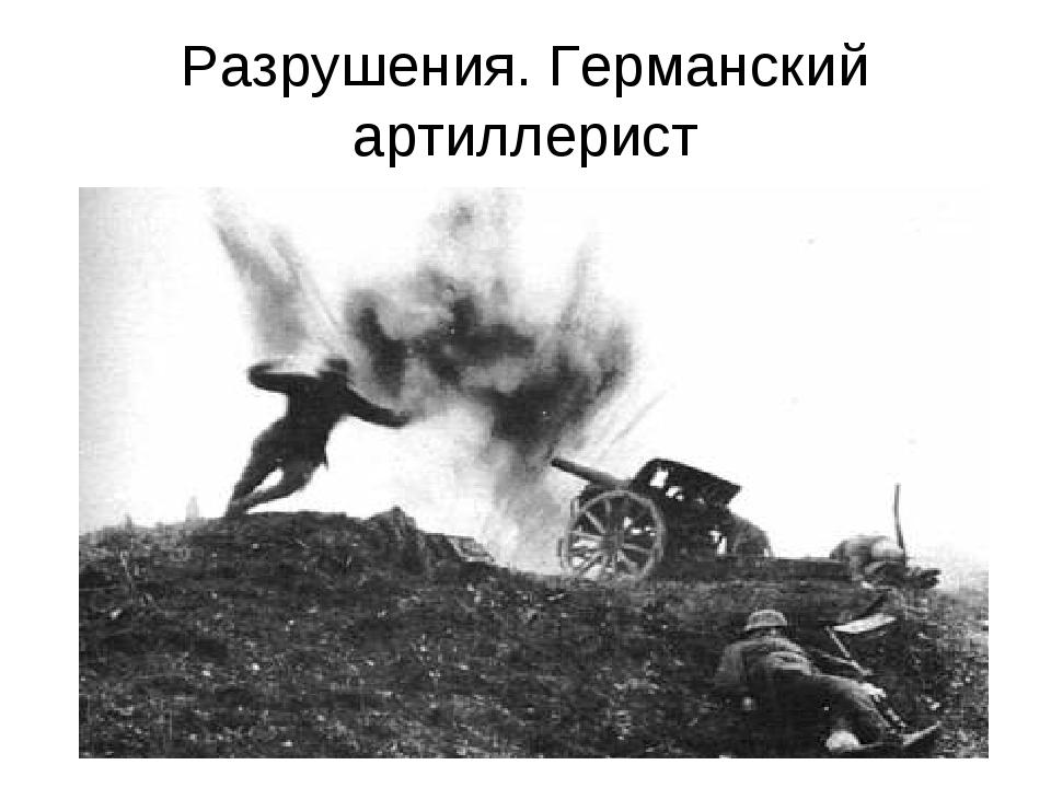 Разрушения. Германский артиллерист