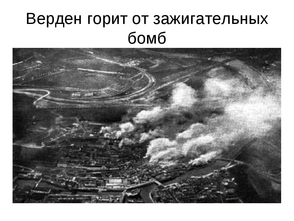 Верден горит от зажигательных бомб