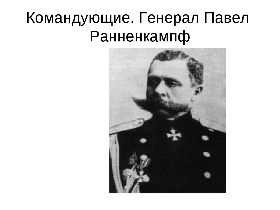 Командующие. Генерал Павел Ранненкампф