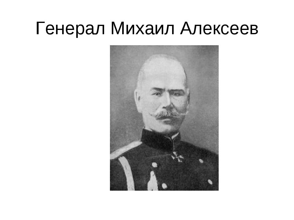 Генерал Михаил Алексеев