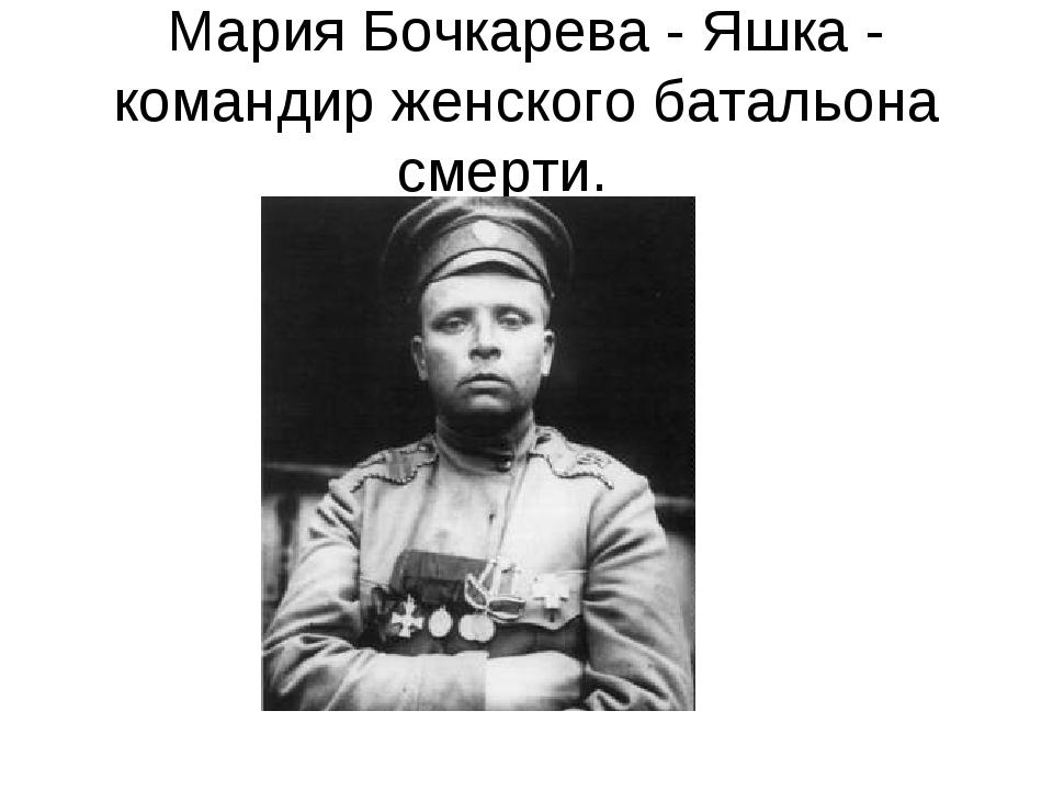 Мария Бочкарева - Яшка - командир женского батальона смерти.