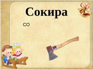 Сокира СО