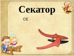 Секатор СЕ