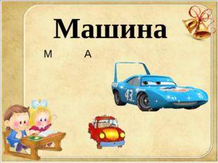 Машина М А