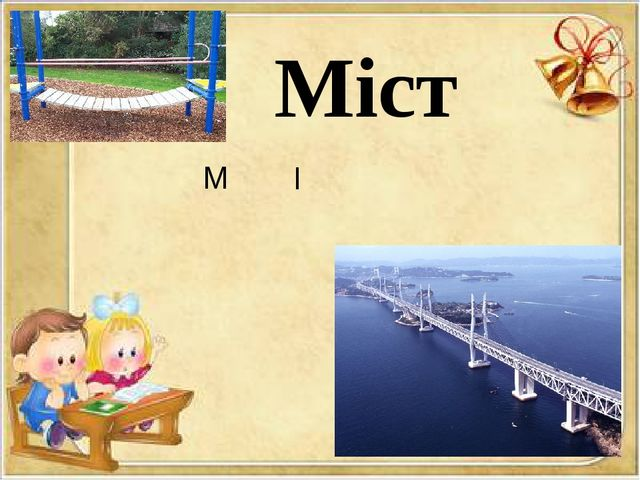 Міст М І