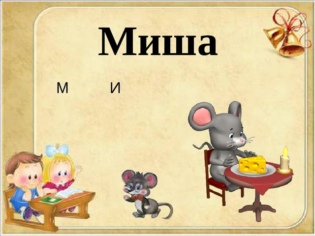 Миша М И