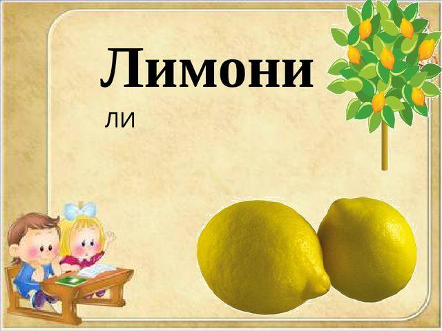 Лимони ЛИ