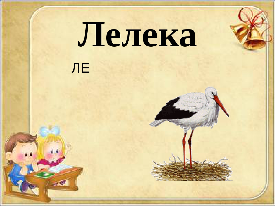 Лелека ЛЕ