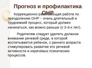 Прогноз и профилактика ОНР Коррекционно-развивающая работа по преодолению ОНР