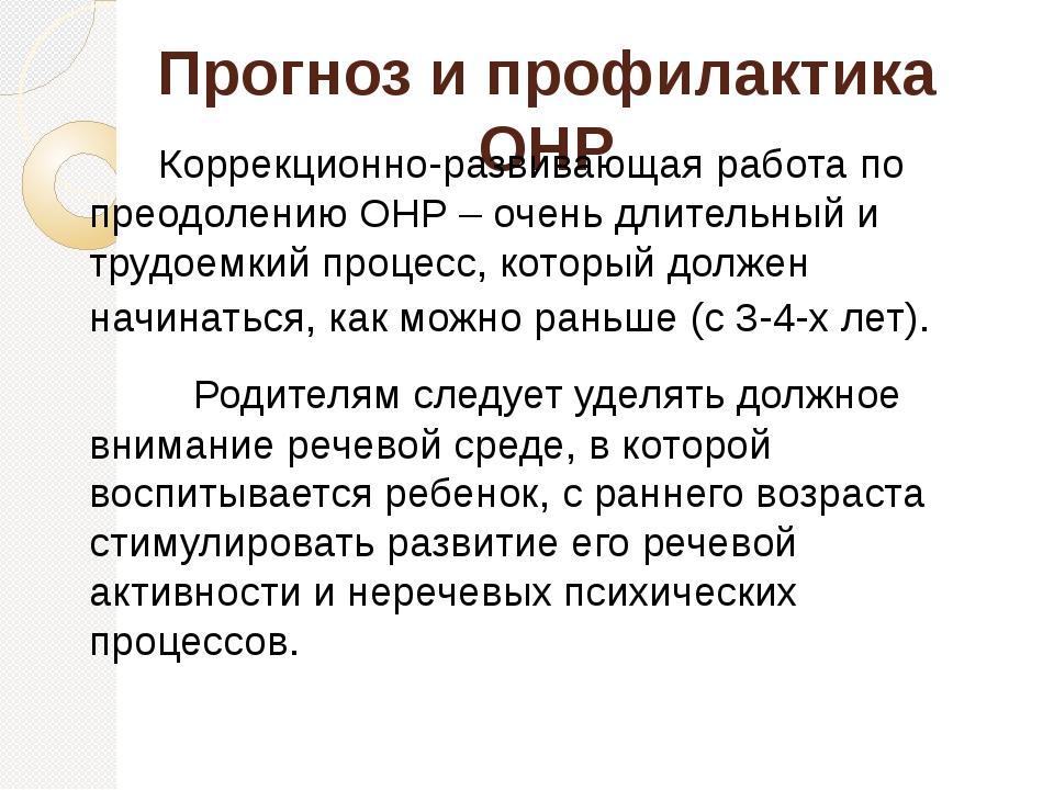 Прогноз и профилактика ОНР Коррекционно-развивающая работа по преодолению ОНР...