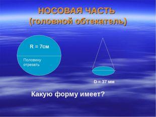 НОСОВАЯ ЧАСТЬ (головной обтекатель) R = 7см D = 37 мм Половину отрезать Какую