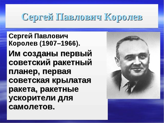 Сергей Павлович Королев Сергей Павлович Королев(1907–1966). Имсозданы первы...