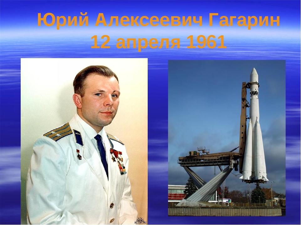 Юрий Алексеевич Гагарин 12 апреля 1961