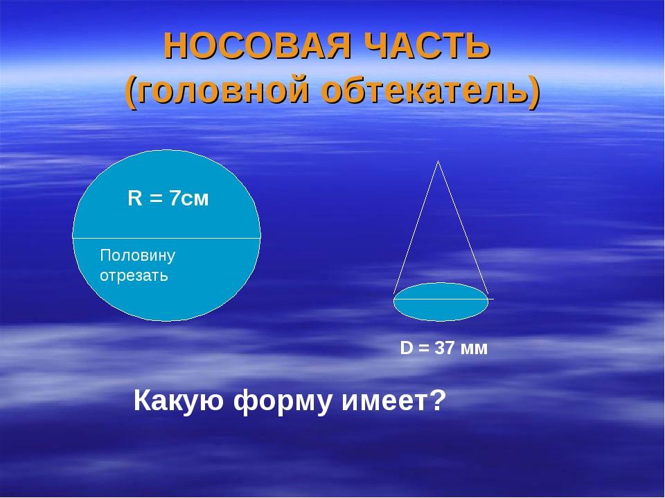 НОСОВАЯ ЧАСТЬ (головной обтекатель) R = 7см D = 37 мм Половину отрезать Какую...