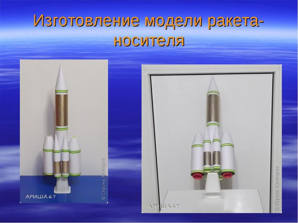 Изготовление модели ракета-носителя