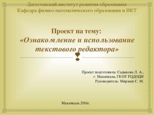 Дагестанский институт развития образования Кафедра физико-математического обр