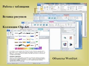 Объекты WordArt Глава 2 Работа с таблицами Вставка рисунков Коллекция Clip Ar
