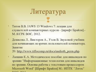 Титов В.В. JАWS 13 Windows 7: лекции для слушателей компьютерных курсов - [шр