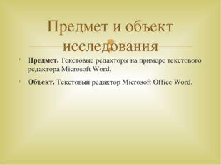 Предмет. Текстовые редакторы на примере текстового редактора MicrosoftWord.