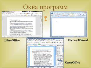 Окна программ LibreOffice MicrosoftWord OpenOffice 