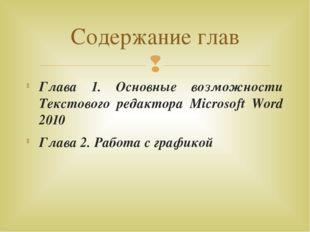 Глава 1. Основные возможности Текстового редактора Microsoft Word 2010 Глава
