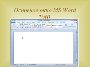 Основное окно MS Word 2010 