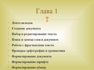 Лента вкладок Создание документа Набор и редактирование текста Поиск и замена