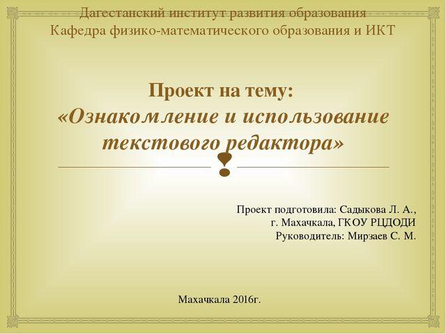Дагестанский институт развития образования Кафедра физико-математического обр...