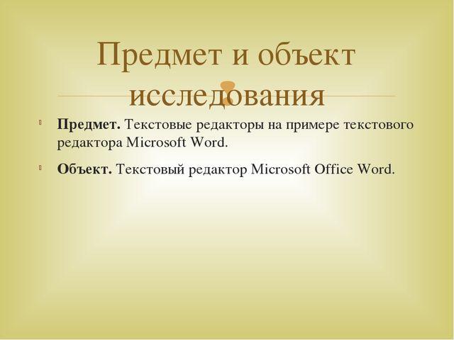 Предмет. Текстовые редакторы на примере текстового редактора MicrosoftWord....