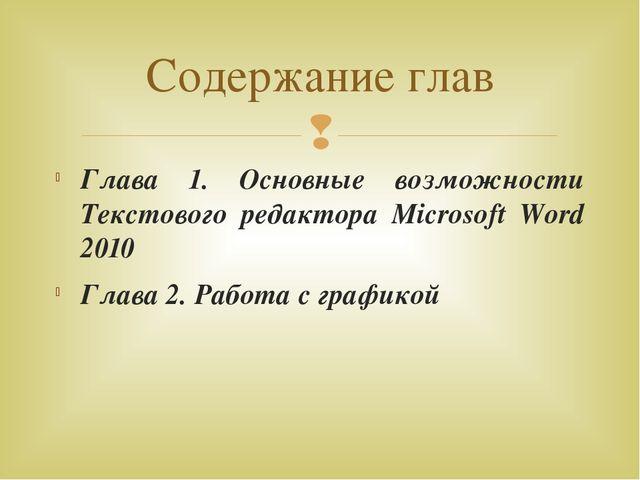 Глава 1. Основные возможности Текстового редактора Microsoft Word 2010 Глава...
