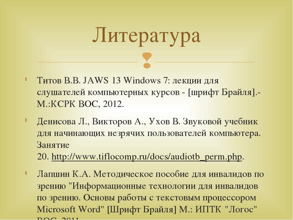 Титов В.В. JАWS 13 Windows 7: лекции для слушателей компьютерных курсов - [шр...