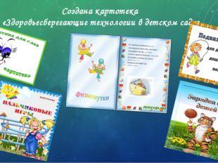 Создана картотека «Здоровьесберегающие технологии в детском саду»