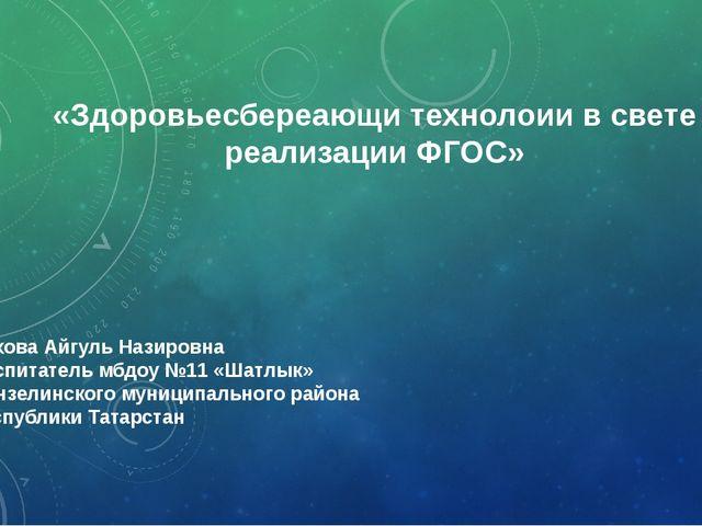 «Здоровьесбереающи технолоии в свете реализации ФГОС» Е Елхова Айгуль Назиров...