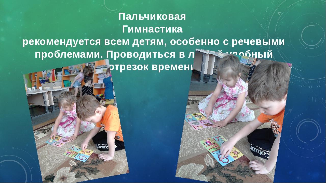 Пальчиковая Гимнастика рекомендуется всем детям, особенно с речевыми проблема...