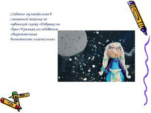 Создание мультфильма в смешанной технике по чувашской сказке «Девушка на Луне