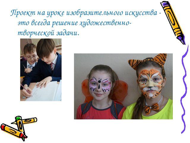 Проект на уроке изобразительного искусства - это всегда решение художественно...