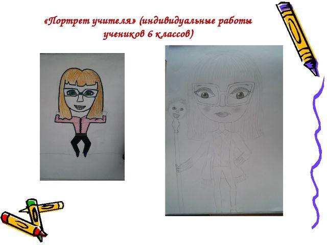 «Портрет учителя» (индивидуальные работы учеников 6 классов)